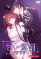 TVアニメ「甘い懲罰~私は看守専用ペット」、キャストが登壇するBD&DVD発売記念イベントが10月に開催! 豪華来場者全員プレゼントも