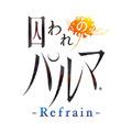 ガラス越しの体感恋愛アドベンチャー「囚われのパルマ Refrain」、TGS2018にプレイアブル出展決定!!