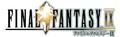 スクウェア・エニックス、「ファイナルファンタジー」シリーズのリマスターを発表!  「チョコダン」新作&パワーアップ版「ワールドオブFF」も