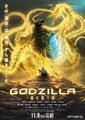 最終章「GODZILLA 星を喰う者」本ビジュアルが解禁! 鈴村健一・早見沙織が特別出演、主題歌はXAIが続投
