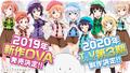 「ご注文はうさぎですか??」、2019年新作OVA 発売&2020年、TVシリーズ3期の制作が決定!!