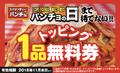 「スパゲッティーのパンチョ」、9月20日よりミートソース&ナポリタン500円セールを実施!