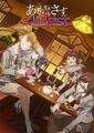 オリジナルアニメ「あかねさす少女」、キャスト陣の集合写真が公開! メインキャストからコメントも!