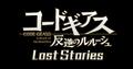ソシャゲ「コードギアス 反逆のルルーシュ ロストストーリーズ」、TGS 2018にてステージイベントを開催!