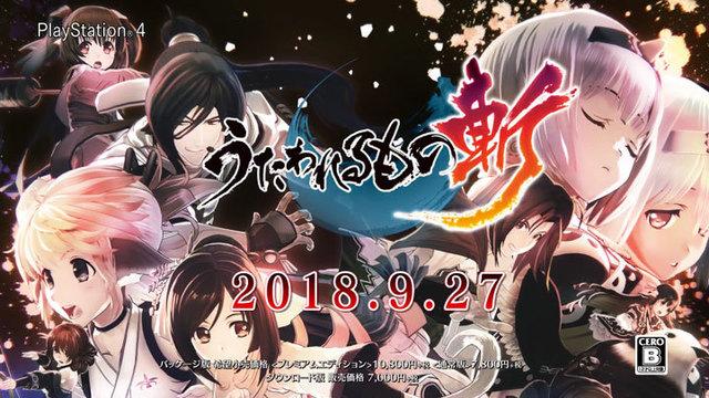 いよいよ来週9月27日発売のPS4用連撃アクション「うたわれるもの斬」、TVCMを公開!