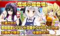 ソシャゲ版「ハイスクールD×D」にて、デートイベント「ドキドキ☆オカ研レストラン!」開催中