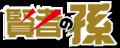 TVアニメ「賢者の孫」2019年4月放送決定! ED主題歌を担当する女性バーチャルタレントのオーディションが開催決定!!