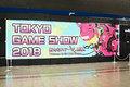 最速インプレッション! アキバ総研的「東京ゲームショウ2018」の見どころはここだ!