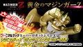 「マジンガーZ/INFINITY」からゴールドVer.のレトロソフビ版「ジェットスクランダー付マジンガーZ」が登場!