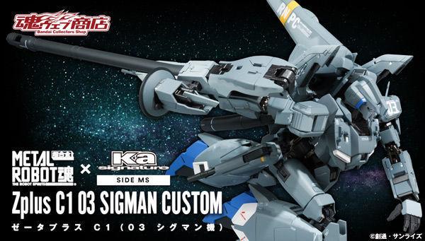 「ガンダム・センチネル」より「ゼータプラス C1」シグマン・シェイド少尉搭乗番号「03」マーキングバージョンが登場!!