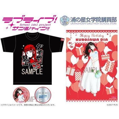 「ラブライブ!サンシャイン!!」公式通販サイト「浦の星女学院購買部」より、黒澤ダイヤのバースデープレゼント第2弾が登場!
