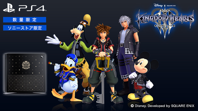 PS4の限定刻印モデル「PlayStation 4 KINGDOM HEARTS III EDITION」が2019年1月25日発売! ソニーストアにて本日9月20日より予約開始