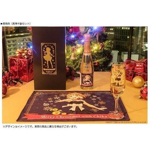「ラブライブ!サンシャイン!!」より、シャンメリー・グラス・テーブルマットがセットになったクリスマスプレゼントが登場!