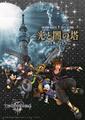 「キングダム ハーツ」シリーズのキャラクターが東京スカイツリーに登場!「KINGDOM HEARTS & TOKYO SKYTREER光と闇の塔」開催決定