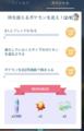 「ポケモンGO」スペシャルリサーチでセレビィGET!そのスペシャルタスクとは?【攻略日記】