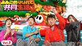 よゐこのおふたりがゲストと「スーパー マリオパーティ」をプレイ!「よゐこマリパで共同生活」最終回が公開!