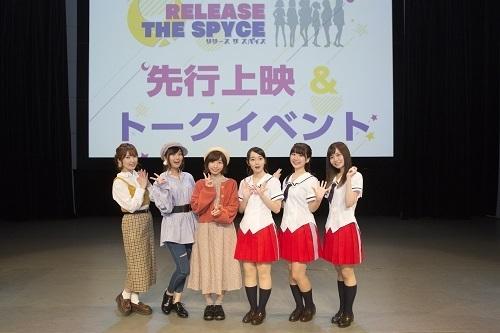 TVアニメ「RELEASE THE SPYCE」、先行上映&トークイベントで出演キャスト6人によるOPテーマのMVが解禁!