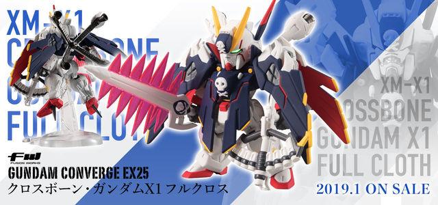 「機動戦士クロスボーン・ガンダム」、クロスボーン・ガンダムX1 フルクロスが、FW GUNDAM CONVERGE:COREに登場