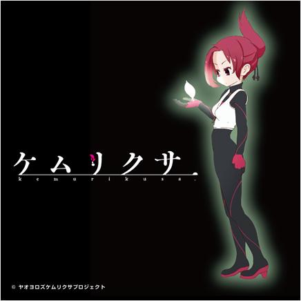 たつき監督率いる自主制作アニメチームirodoriのオリジナルアニメーション「ケムリクサ」、メインキャストが発表!