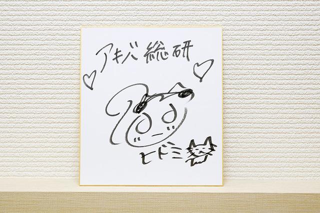 【プレゼント】映画「フリクリ プログレ」公開記念、水瀬いのりサイン色紙を1名様に抽選でプレゼント!
