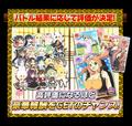 「閃乱カグラ NewWave Gバースト」、決戦イベント開催中!
