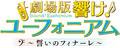 響け!ユーフォニアム 公式吹奏楽コンサート ~北宇治高校吹奏楽部 第3回定期演奏会~イベントレポート到着!