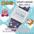 カービィといつでもどこでもいっしょの時間!!「星のカービィ」×「スマートキャンバス」コラボデジタル腕時計登場!