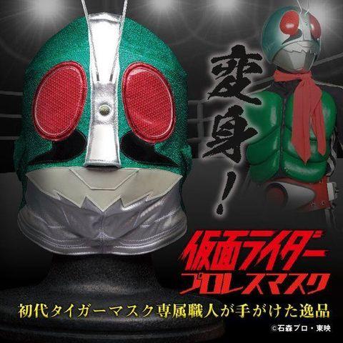 仮面ライダー史上初!「仮面ライダー1号」のプロレスマスクが、ファン待望の1/1スケールで登場!