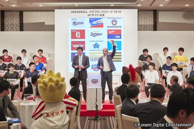 プロ野球eスポーツ選手36名の所属球団が決定! 11月10日より「eBASEBALL ペナントレース」が開幕