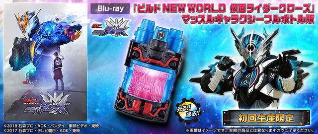 「仮面ライダービルド」最終回のその後を描く「ビルド NEW WORLD 仮面ライダークローズ」にマッスルギャラクシーフルボトル版が登場