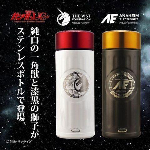「機動戦士ガンダムUC」より、ユニコーンガンダムと2号機バンシィをモチーフにした「コーヒー専用ボトル」が登場!