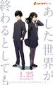 アニメ映画「あした世界が終わるとしても」2019年1月に公開決定! 監督・脚本は櫻木優平