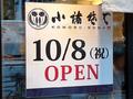 「小諸そば 末広町店」が10月14日をもって閉店。中央通り亀松ビルの1階「天丼てんや末広町店」隣