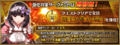 「Fate/Grand Order」、2018年10月5日~10月19日、「復刻:ハロウィン・ストライク! 魔のビルドクライマー/姫路城大決戦 ライト版」開催決定!