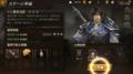 新作アプリレビュー 「真・三國無双 斬」アプリゲームの域を超えた超大作がスゴすぎた