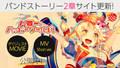 スマホゲーム「バンドリ! ガルパ」より、「ハロー、ハッピーワールド!」バンドストーリー2章のあらすじとMV Short ver.が先行公開!