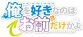 第22回電撃小説大賞<金賞>受賞作「俺を好きなのはお前だけかよ」がTVアニメ化! 制作はCONNECT