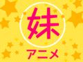 「最萌妹キャラ登場アニメ人気投票!」結果発表! 刻を超えて頂点に立ったベスト妹キャラは……!?【アキバ総研公式投票】