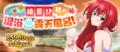 ソシャゲ版「ハイスクールD×D」にて、クエストイベント「絶景!? 秋の混浴露天風呂!」がスタート!!