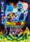 【試写会プレゼント】キャスト登壇「ドラゴンボール超 ブロリー」ワールドプレミアに50組100名様ご招待