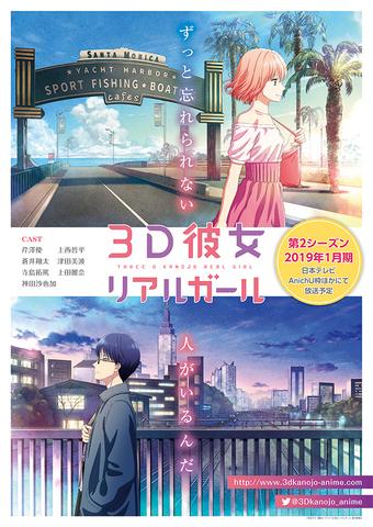 2019年1月放送予定「3D彼女 リアルガール」第2シーズンのティザービジュアルが解禁!