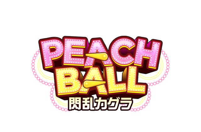 「PEACH BALL 閃乱カグラ」、PV公開! 原田ひとみ&原 由実の直筆サイン入りNintendo Switchが当たるRTキャンペーンも
