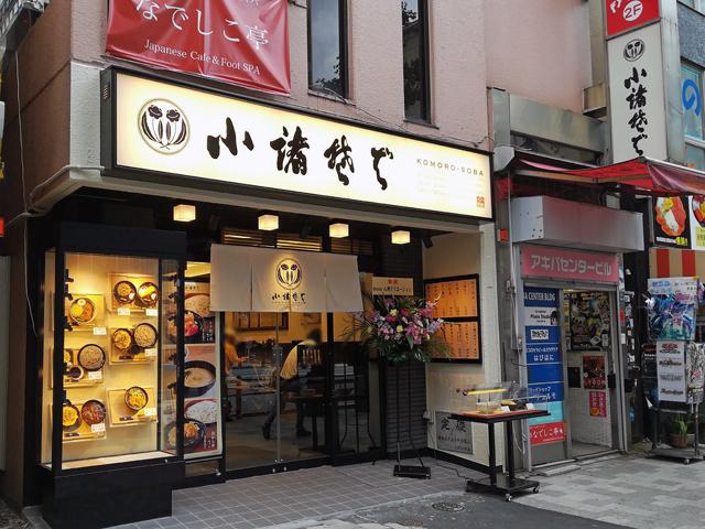 改装休業中だった「小諸そば 秋葉原店」が、10月8日よりリニューアルOPEN!