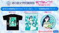 「ラブライブ!サンシャイン!!」公式通販サイト「浦の星女学院購買部」より、松浦果南のバースデープレゼント第2弾が登場!