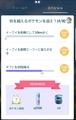 「ポケモンGO」攻略 スペシャルリサーチ イーブイを昼間エーフィに進化させる【攻略日記】