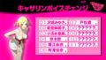 PS4/PS Vita「キャサリン・フルボディ」、Cキャサリンボイスチェンジの7人目は戸松遥さん! 「やれたかも委員会」とのコラボ企画も