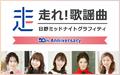 「走れ! 歌謡曲」50周年達成へ!記念企画「1DAYパーソナリティ」に水樹奈々!!