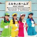 ミルキィホームズのファイナルシングルCD「毎日くらいまっくす☆/そして、群青にとけていく」、明日10月17日(水)発売!