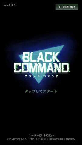 「BLACK COMMAND」でミリタリーバトル 頭脳戦で敵を駆逐せよ!【新作アプリレビュー】