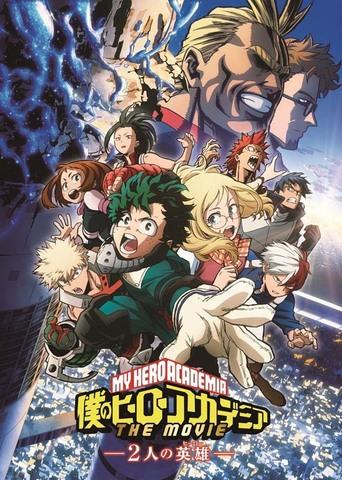 「僕のヒーローアカデミア THE MOVIE~2人の英雄(ヒーロー)~」、BD&DVDが来年2月に発売決定! 特典満載の「プルスウルトラ版」もラインアップ